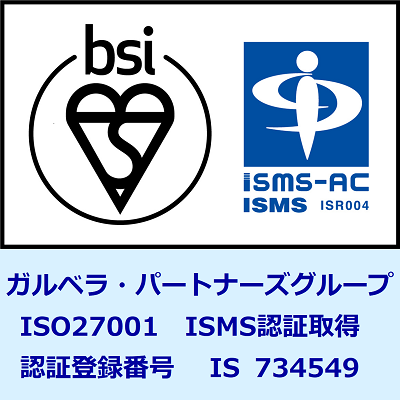 ISO27001 ISMS認証取得 認証登録番号 IS734549